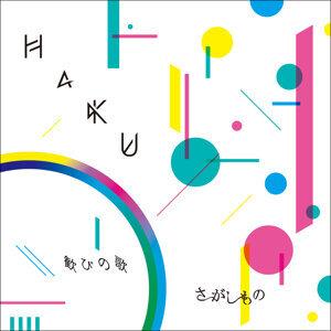 さがしもの / 歓びの歌 (Sagashimono / Yorokobi no Uta)