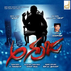 Agraja (Original Motion Picture Soundtrack)