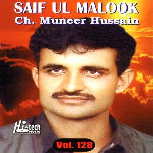 Saif Ul Malook, Vol. 128 - Pothwari Ashairs
