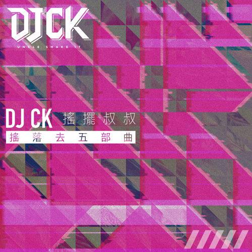DJ CK 搖擺叔叔 搖落去EP 五部曲 (DJ CK SHAKE IT EPISODE 5)