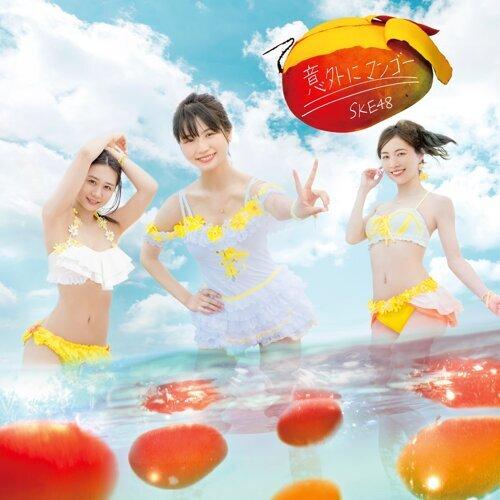 意外的芒果 - Special Edition