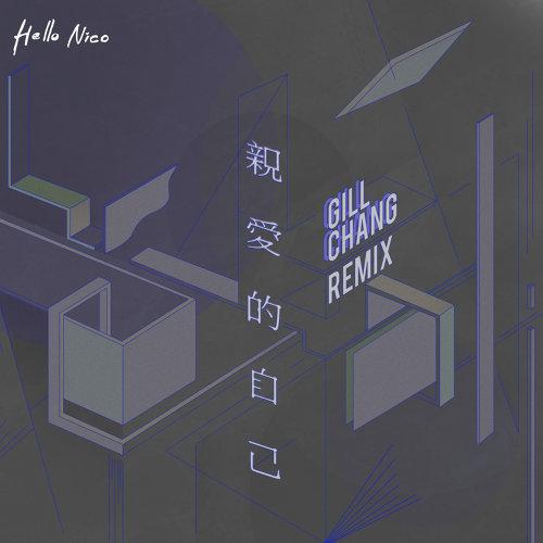 親愛的自己 (Dear Me) - Gill Chang Remix