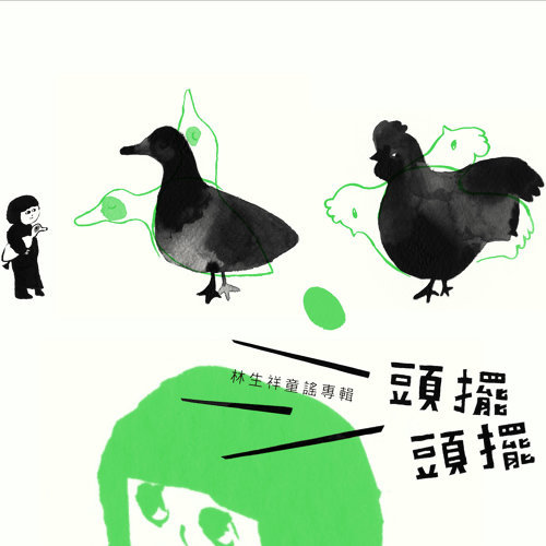 Lin Sheng Hsiang Nursery Rhymes Album: Long Long Time Ago (林生祥童謠專輯 : 頭擺頭擺)