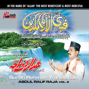 Surah Rehman Translation, Vol 2 - Islamic Naats
