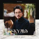 SKY Castle, Pt. 3 (Original Television Soundtrack)