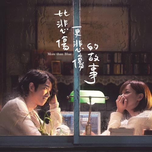 有一種悲傷 (A Kind of Sorrow) - 電影《比悲傷更悲傷的故事》主題曲