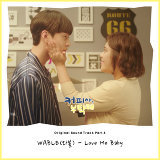 Coffee, Do Me a Favor OST Part.4