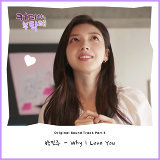 Coffee, Do Me a Favor OST Part.5