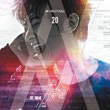 男人深聲Unforgettable 20 (Nan Ren Shen Sheng Unforgettable 20)