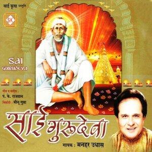 Sai Gurudeva