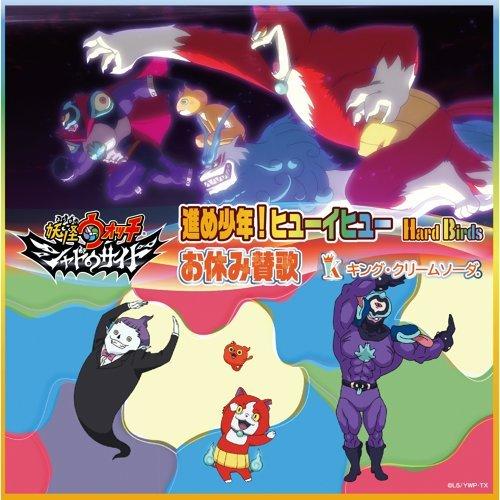 前進吧少年!咻ー咻ー - 日本動畫<妖怪手錶 SHADOW SIDE>片頭曲