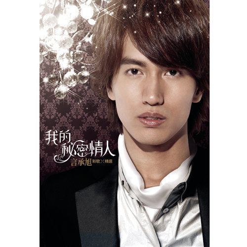 我的秘密情人 言承旭 新歌加精选 (My Secret Lover, Jerry Yan)
