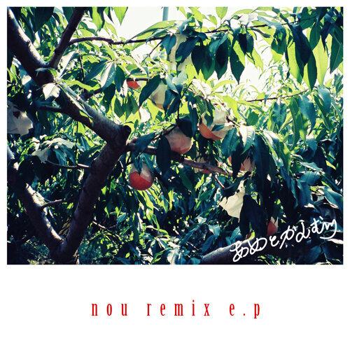 nou remix e.p