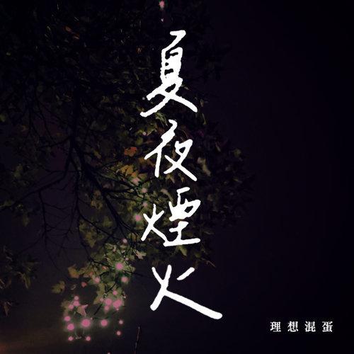 夏夜煙火 (Fireworks)