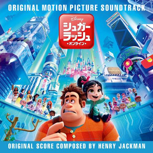 In This Place - 日本語バージョン / 『シュガー・ラッシュ: オンライン』日本版ボーナス・トラック
