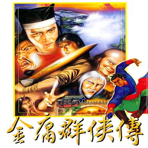 1996 金庸群俠傳 (Heroes Of The Novels Of JIN YONG)