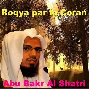 Roqya par le Coran - Quran - coran - islam