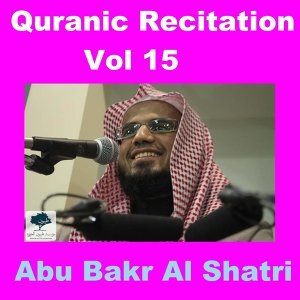 Quranic Recitation, Vol. 15 - Quran - Coran - Islam