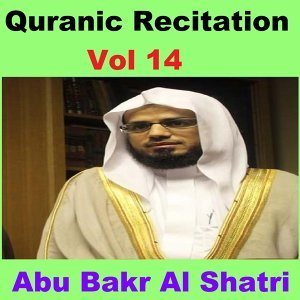 Quranic Recitation, Vol. 14 - Quran - Coran - Islam