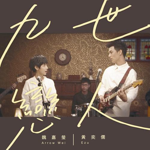 九世戀人 (Lovers for 9 lifetimes) - 改編對唱版