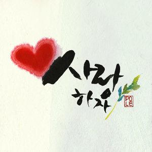 Let's Love (사랑하자)