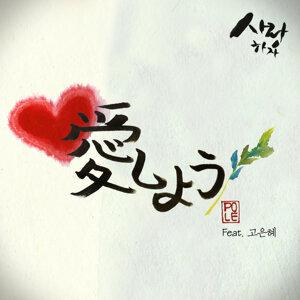 Let's love (愛しよう(아이세요, 사랑하자))