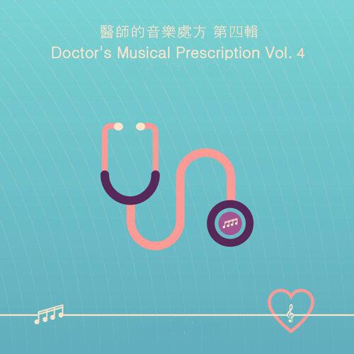 醫師的音樂處方  第四輯