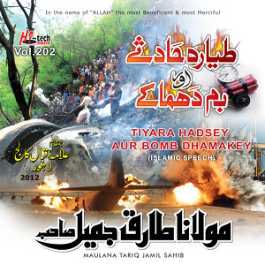 Tiyara Hadsay Aur Bomb Dhamakey, Vol. 202 - Islamic Speech