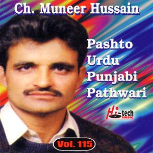 Pashto Urdu Punjabi Pathwari, Vol. 115 - Pothwari Ashairs