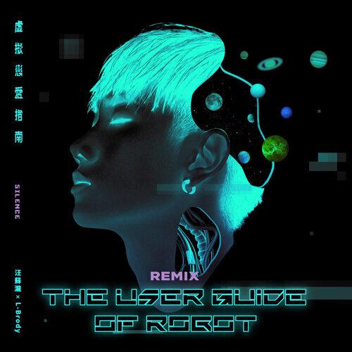 虛擬戀愛指南 (The User Guide of Robot) - Future Bass Remix