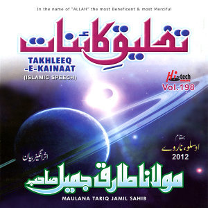 Takhleeq-E-Kainaat, Vol. 198 - Islamic Speech
