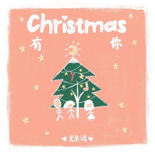 Christmas有你