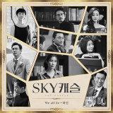 SKY Castle, Pt. 4 (Original Television Soundtrack)