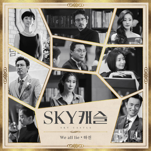 SKY Castle, Pt. 4 (Original Television Soundtrack)