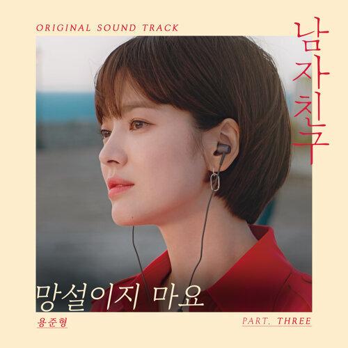 男朋友 Encounter 韓劇原聲帶Part.3 (Encounter Original Television Soundtrack Part.3)