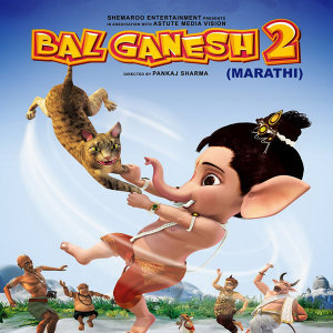 "Ganu Amcha Ladka (From ""Bal Ganesh 2"") - Single"