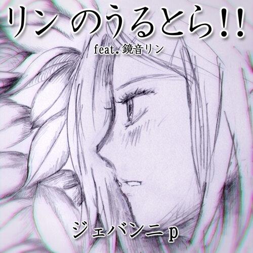 Rin's Ultra!!