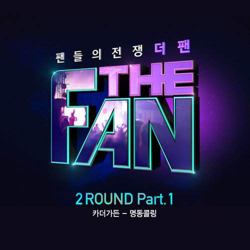 THE FAN 2ROUND Part.1