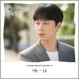 Coffee, Do Me a Favor OST Part.6