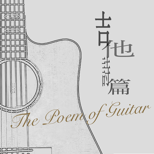吉他詩篇 (The Poem of Guitar)