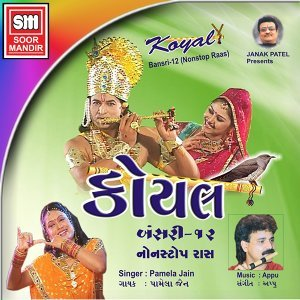 Koyal - Non Stop Raas, Vol. 12