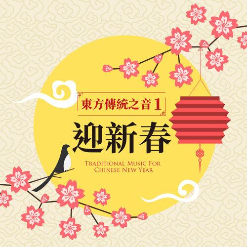 東方傳統之音1.迎新春 (Traditional Music For Chinese New Years)