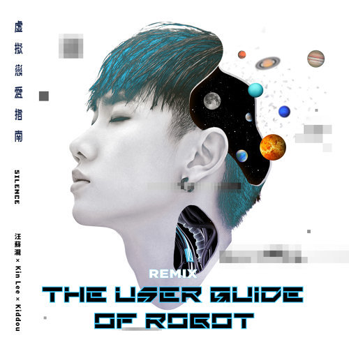 虛擬戀愛指南 (The User Guide of Robot) - Future Pop Remix