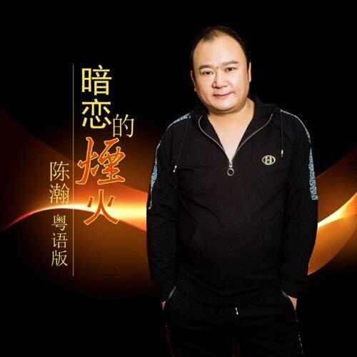 暗恋的烟火 - 粤语版