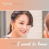 Love Alert OST Part.7