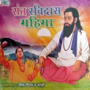 Sant Shiromani Ravidas Ki Gatha - Sant Ravidas Mahima