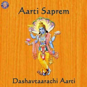 Aarti Saprem - Dashavtaarachi Aarti