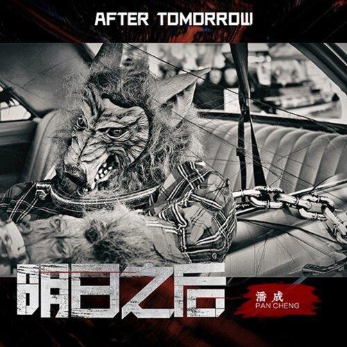 明日之後 - DEMO