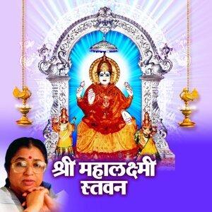 Shri Mahalaxmi Stavan