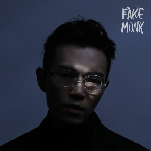 假行僧 (Fake Monk)